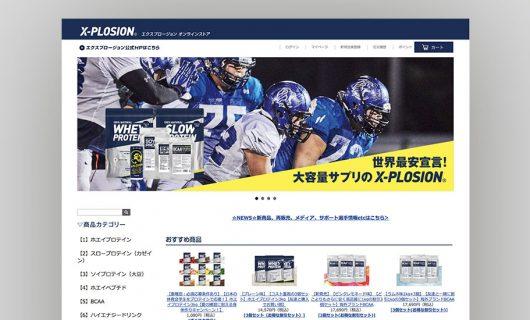 X-PLOSION ECサイト
